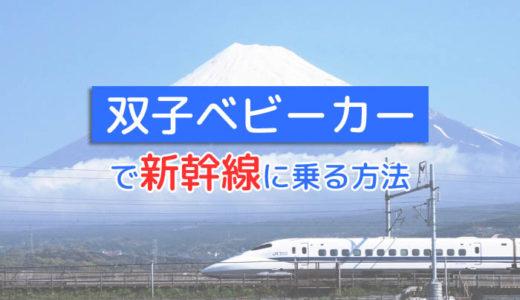 【決定版】双子ベビーカーで新幹線に乗って帰省する方法はコレ!
