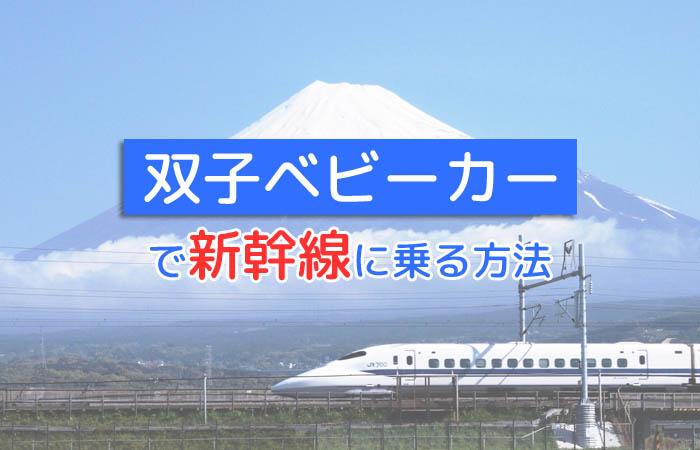 双子ベビーカーで新幹線に乗る方法