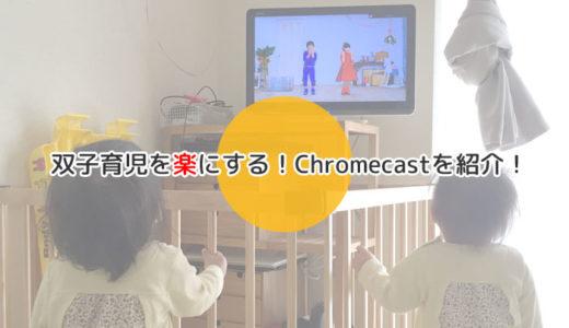 大変な双子育児を楽にする!私のお助け便利グッズ『Chromecast』