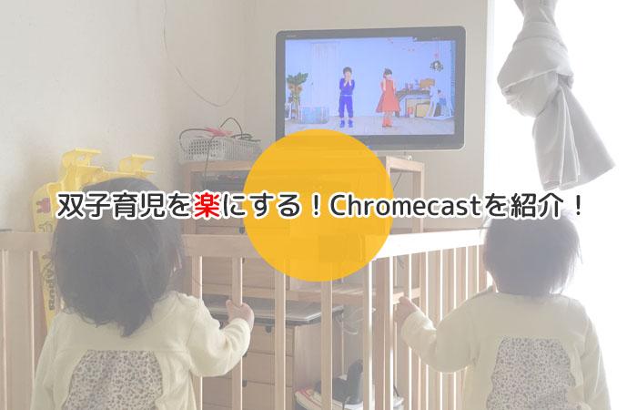 双子育児を楽にする!私のお助け便利グッズ『Chromecast』