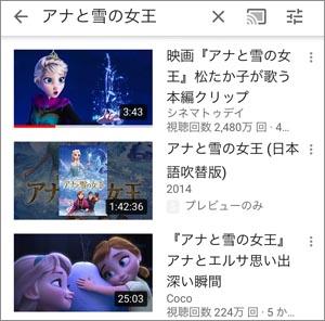 YOUTUBEアプリで動画を検索