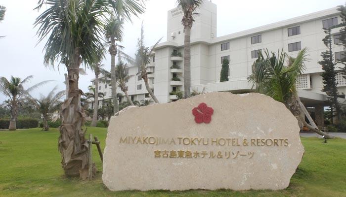 宮古島東急ホテル&リゾーツ前の写真