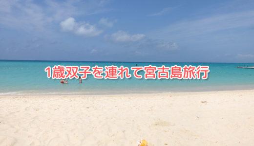 『初めての双子赤ちゃんとの宮古島旅行記』 1歳双子を連れて沖縄に!