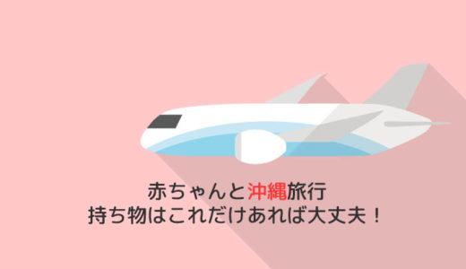 双子赤ちゃんと沖縄旅行~『持ち物』はこれだけあれば大丈夫!~