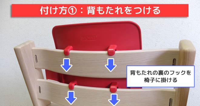 ストッケトリップトラップ『ベビーセット』の取り付け方①:背もたれをつける