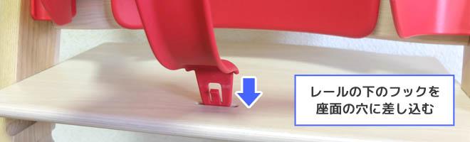 ストッケトリップトラップ『ベビーセット』の取り付け方②:レールの下側のフックを、座面の穴に差し込む