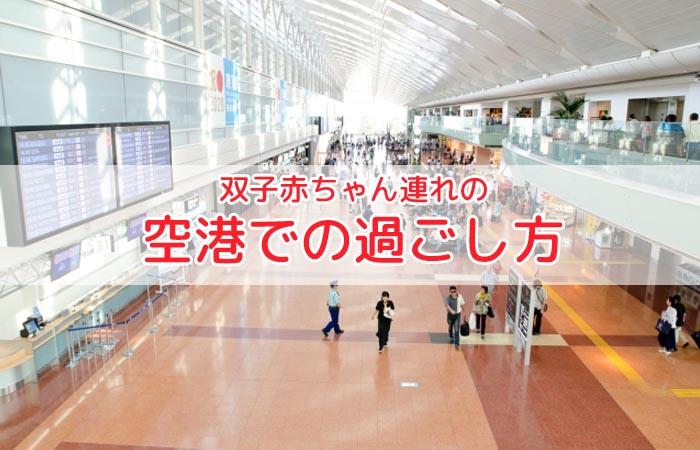 双子赤ちゃんと飛行機に乗るコツ~空港到着から離陸までの過ごし方~