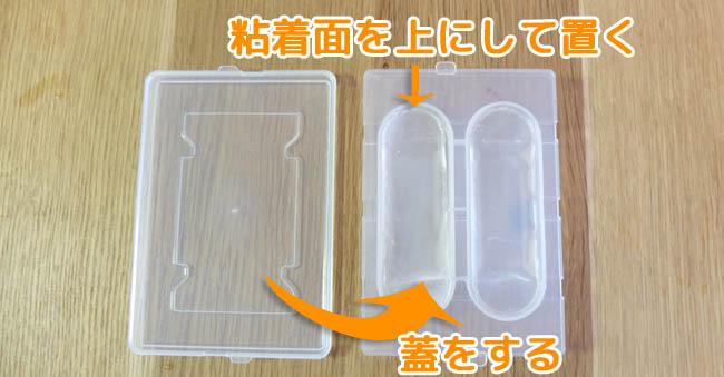 レディケアの使い方「保存・洗浄方法①」