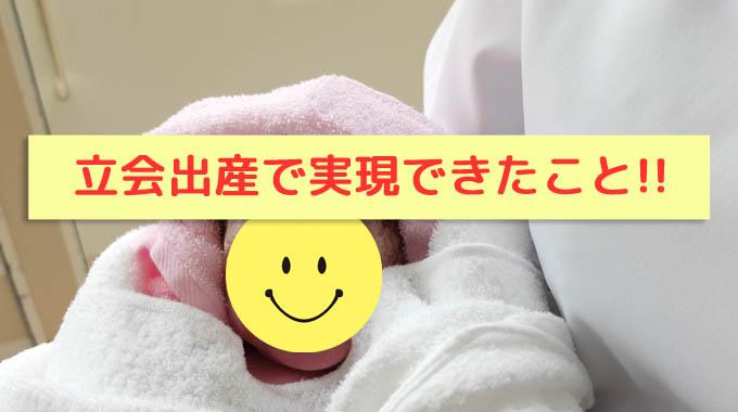 双子の帝王切開の立ち合い出産で実現できたこと