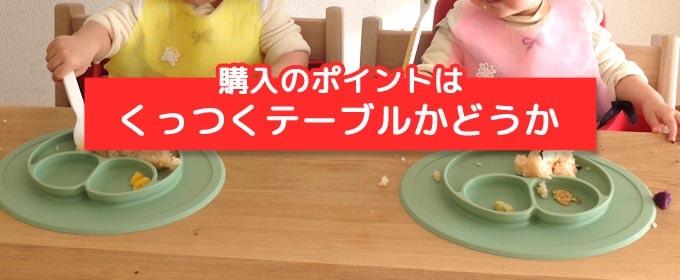 ezpz(イージーピージー)の購入のポイントは「くっつくテーブルかどうか」