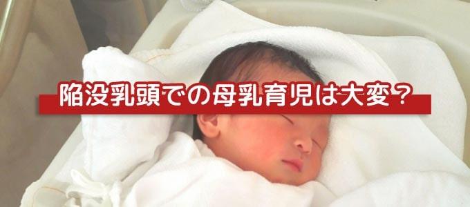 陥没乳頭での母乳育児は大変?
