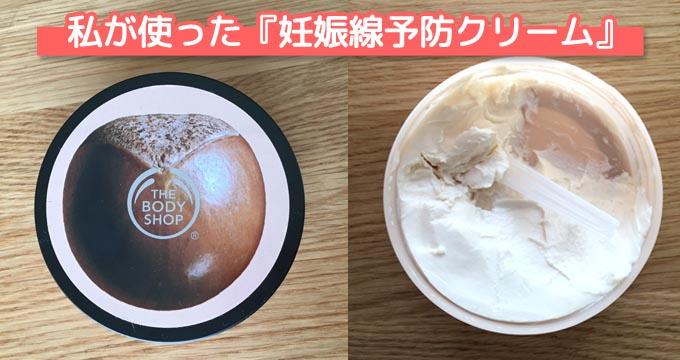 私が使った妊娠線予防クリーム『ザ・ボディショップのシアバタークリーム』