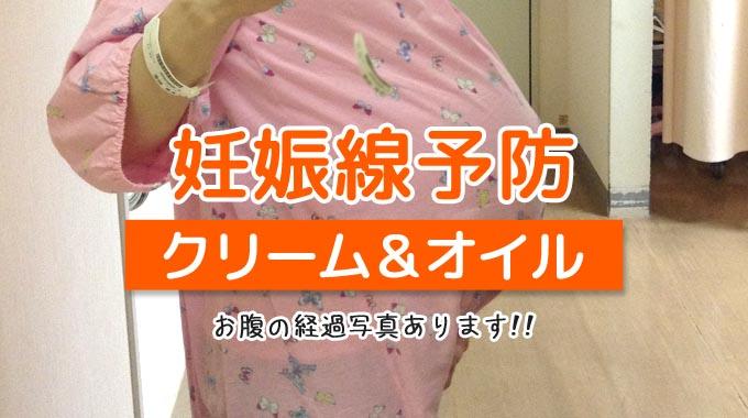 双子ママが妊娠線予防に使ったクリーム&オイルとその結果【経過写真あり】