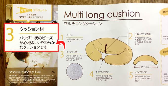 双子のタンデム授乳に使った授乳クッションの中身は『マイクロビーズ』
