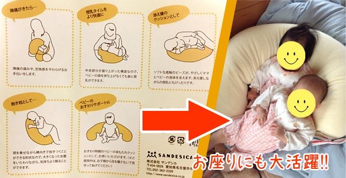 授乳クッションとしてだけでなく、抱き枕やお座りにも大活躍